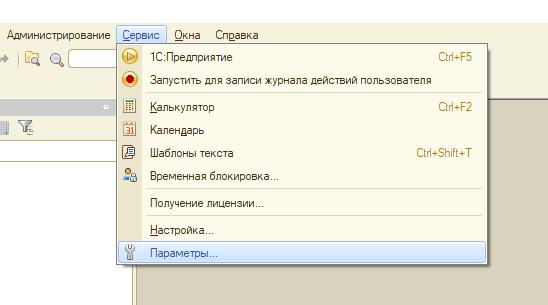 Запуск отладки 1С под другим пользователем