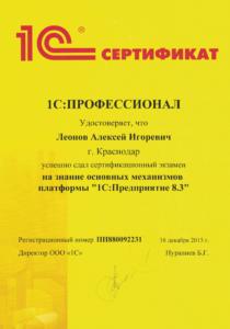 Сертификат 1С Профессионал по платформе
