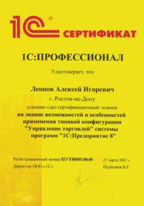 Сертификат 1С Профессионал по Управлению Торговлей