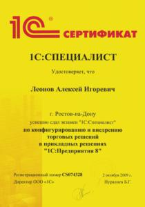 Сертификат 1С Специалист по Управлению Торговлей