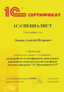 Сертификат 1С Специалист по платформе